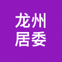 龙州居委编辑部